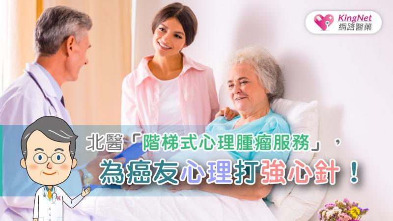 北醫「階梯式心理腫瘤服務」,為癌友心理打強心針!