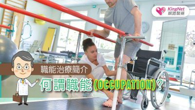 何謂職能 (OCCUPATION) ?