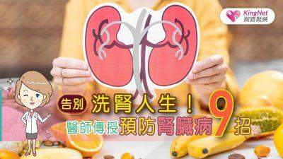 告別洗腎人生!醫師傳授預防腎臟病9招