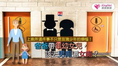 上廁所這件事不只是玫瑰少年的煩惱!爸爸帶年幼女兒,該去男廁還女廁?