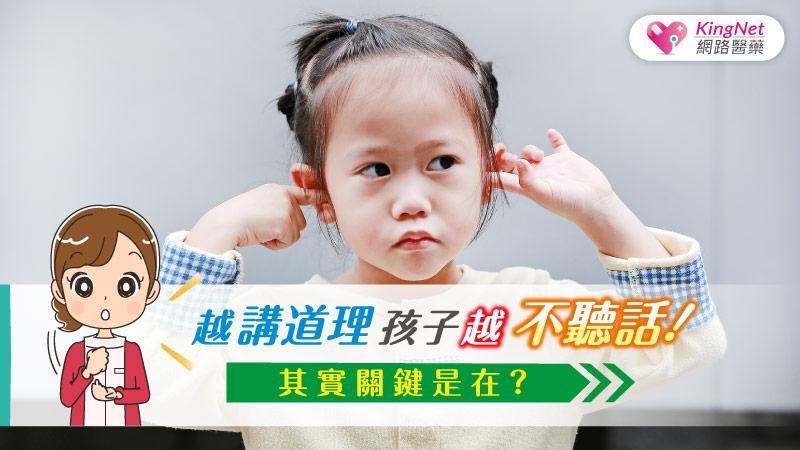 越講道理孩子越不聽話!其實關鍵是在?