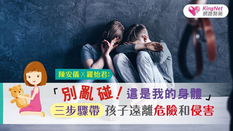 「別亂碰!這是我的身體」陳安儀X羅怡君:三步驟帶孩子遠離危險和侵害