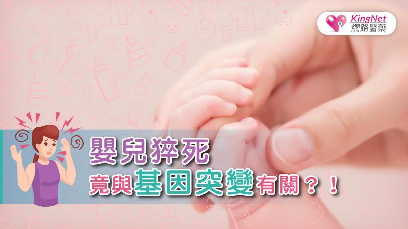 嬰兒猝死竟與基因突變有關?!