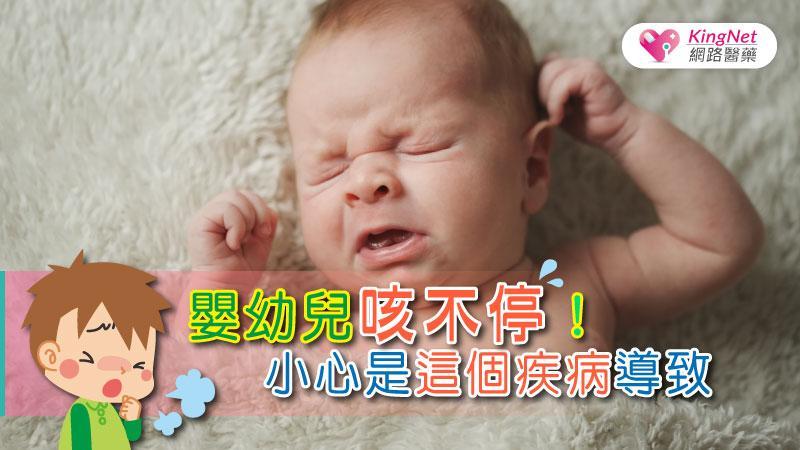 嬰幼兒咳不停!小心是這個疾病導致