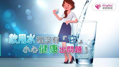 飲用水裡沒有「它」 小心身體出問題!