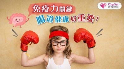 免疫力關鍵 腸道健康好重要!