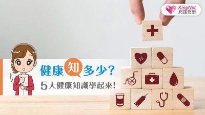 健康知多少?5大健康知識學起來!