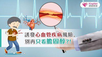 誘發心血管疾病風險,別再只看膽固醇?!