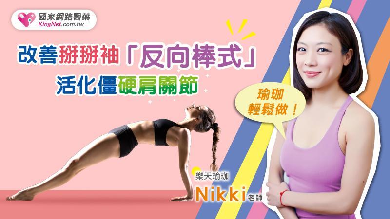 Nikki老師瑜伽輕鬆做!1分鐘消脂運動,「反向棒式」跟掰掰袖、蜜大腿、大象臀說Bye Bye!