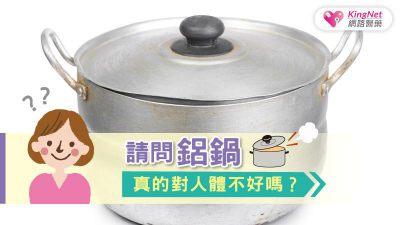 請問鋁鍋真的對人體不好嗎?