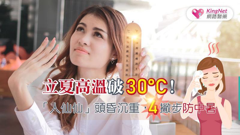 立夏高溫破30°C! 「人仙仙」頭昏沉重,4撇步防中暑