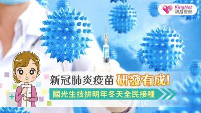 新冠肺炎疫苗研發有成!國光生技拚明年冬天全民接種