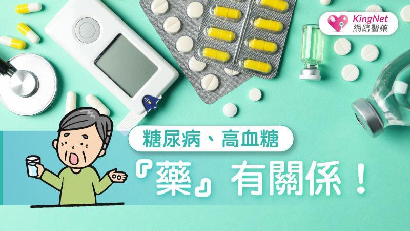 糖尿病、高血糖『藥』有關係!