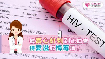 被實心針刺到流血會得愛滋或梅毒嗎?