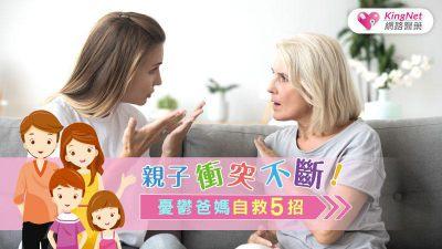 親子衝突不斷!憂鬱爸媽自救5招