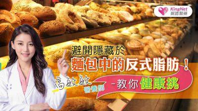 避開隱藏於麵包中的反式脂肪!高敏敏營養師教你健康挑