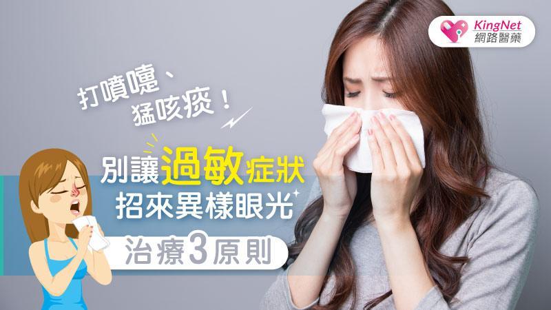 打噴嚏、猛咳痰!別讓過敏症狀招來異樣眼光治療3原則