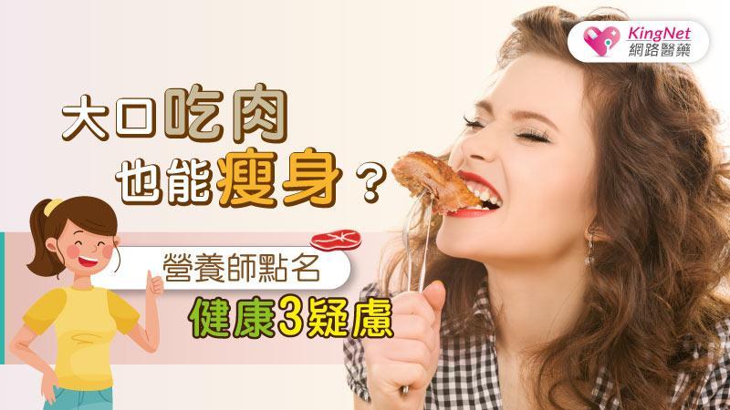 大口吃肉也能瘦身? 營養師點名健康3疑慮