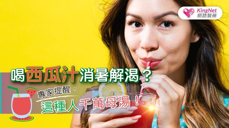 喝西瓜汁消暑解渴?專家提醒,這種人千萬母湯!