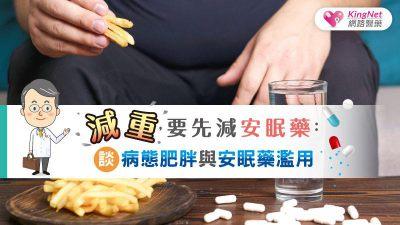 減重,要先減安眠藥!談病態肥胖與安眠藥濫用