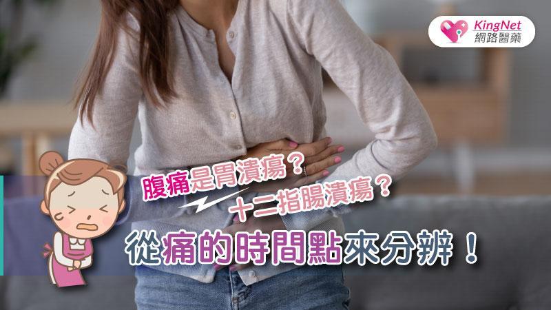 腹痛是胃潰瘍還是十二指腸潰瘍? 教你從痛的時間點分辨