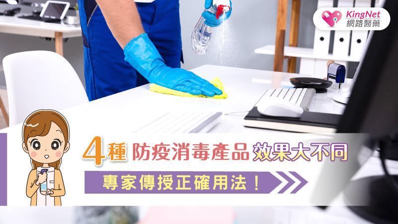 4種防疫消毒產品效果大不同,專家傳授正確用法!
