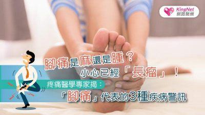 你的腳痛是會麻還是會腫?小心已經「長瘤」!疼痛醫學專家揭:「腳痛」代表的3種疾病警訊