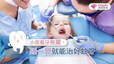 小孩看牙免驚 睡一覺就能治好蛀牙