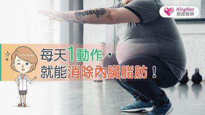 每天1動作,就能消除內臟脂肪!