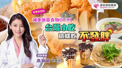 營養師話真相!減重地雷食物Out!高敏敏營養師傳授,台灣小吃這樣吃不發胖