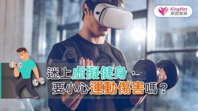 迷上虛擬健身,要小心運動傷害嗎?