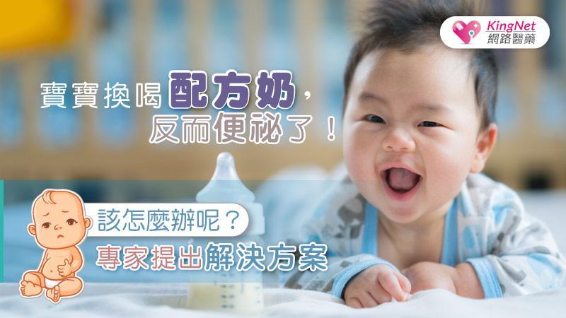 寶寶換喝配方奶,反而便祕了!該怎麼辦呢?專家提出解決方案