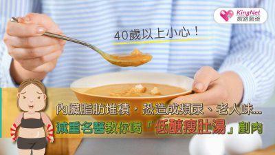 40歲以上小心!內臟脂肪堆積,恐造成頻尿、老人味...減重名醫教你喝「低醣瘦肚湯」剷肉
