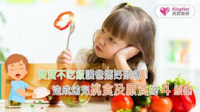 寶寶不吃飯讓爸媽好頭痛!造成幼兒挑食及厭食的4原因