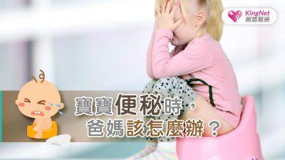 寶寶便秘時,爸媽該怎麼辦?