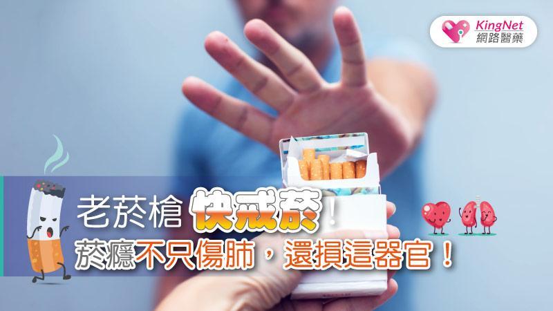 老菸槍快戒菸!菸癮不只傷肺,還損這器官!