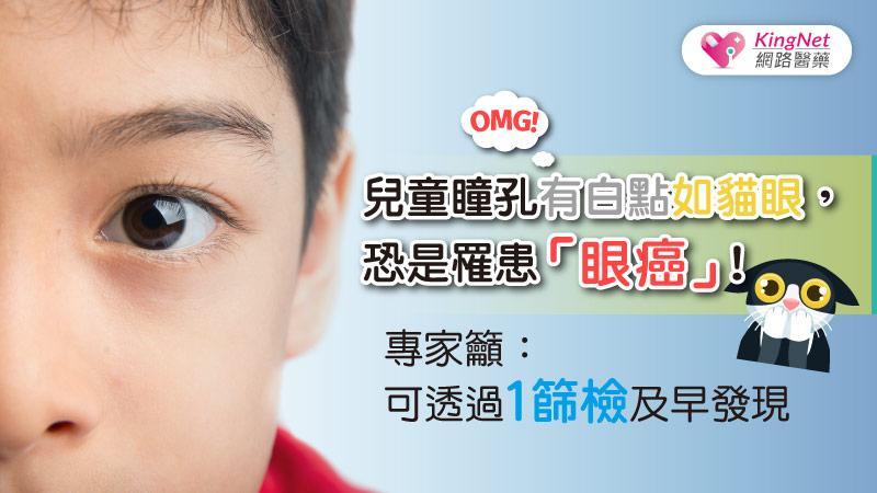 兒童瞳孔有白點如貓眼,恐是罹患「眼癌」!專家籲:可透過1篩檢及早發現