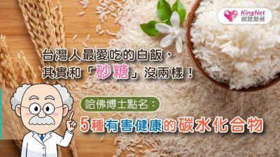 台灣人最愛吃的白飯,其實和「砂糖」沒兩樣!哈佛博士點名:5種有害健康的碳水化合物
