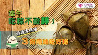 端午吃粽不發胖!營養師傳授3招甩油吃好粽