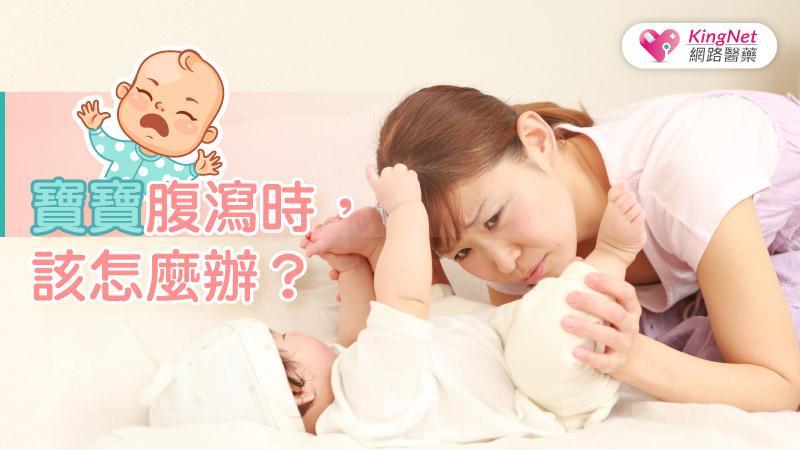 寶寶腹瀉時,該怎麼辦?