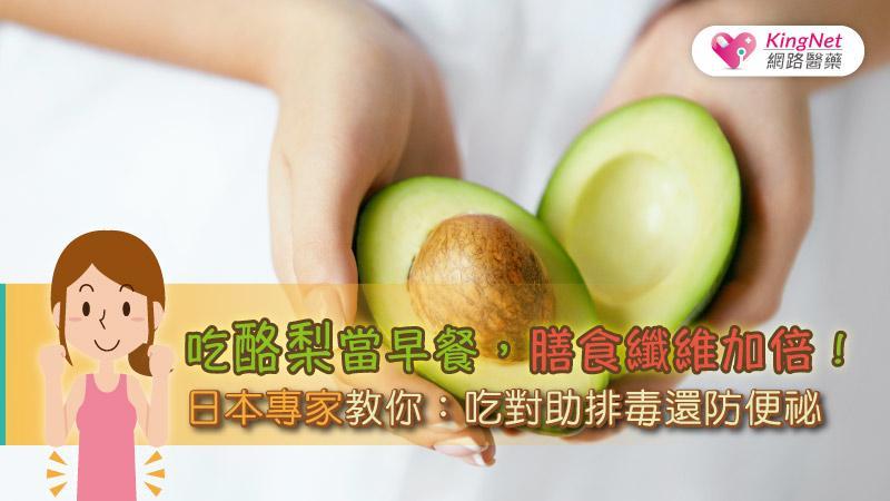 還在吃地瓜當早餐?不如吃酪梨,膳食纖維加倍!日本專家教你:吃對助排毒還防便祕