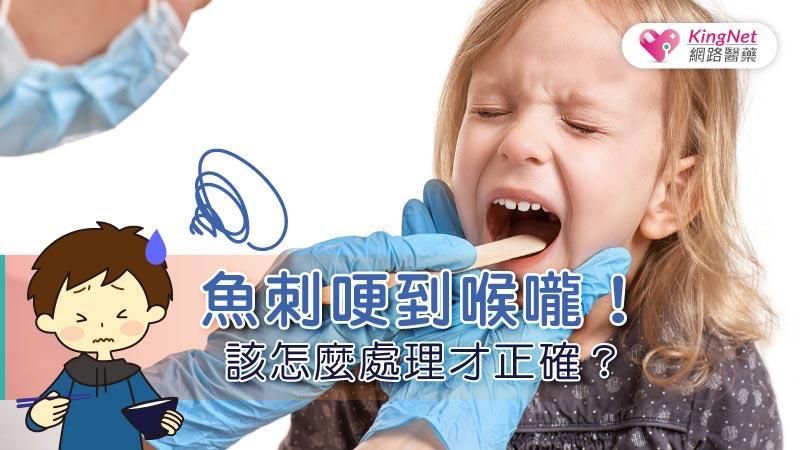 魚刺哽到喉嚨!該怎麼處理才正確?