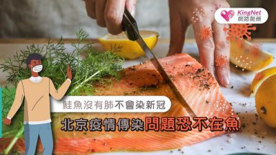 鮭魚沒有肺不會染新冠 北京疫情傳染問題恐不在魚