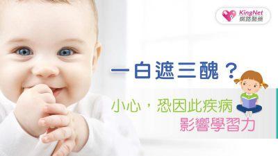 一白遮三醜?小心,小寶貝恐因此疾病影響學習力