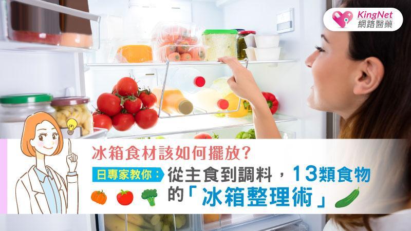 冰箱蔬菜「直放」、「橫放」哪個保存久?日專家教你:從主食到調料,13類食物的「冰箱整理術」