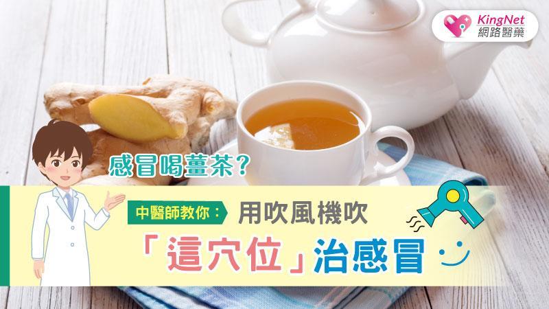 感冒喝薑茶,竟然更嚴重?中醫師教你:用吹風機吹「這穴位」治感冒