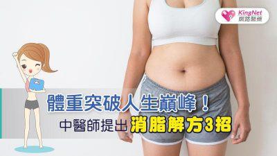 體重突破人生巔峰!中醫師提出消脂解方3招