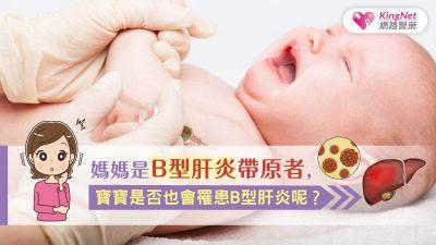 媽媽是B型肝炎帶原者,寶寶是否也會罹患B型肝炎呢?