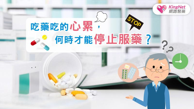 吃藥吃的心累,何時才能停止服藥?