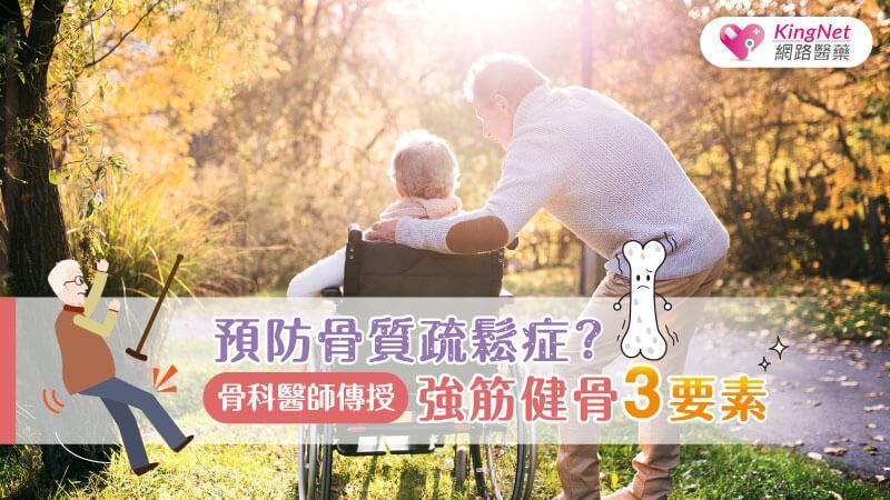 預防骨質疏鬆症?骨科醫師傳授強筋健骨3要素